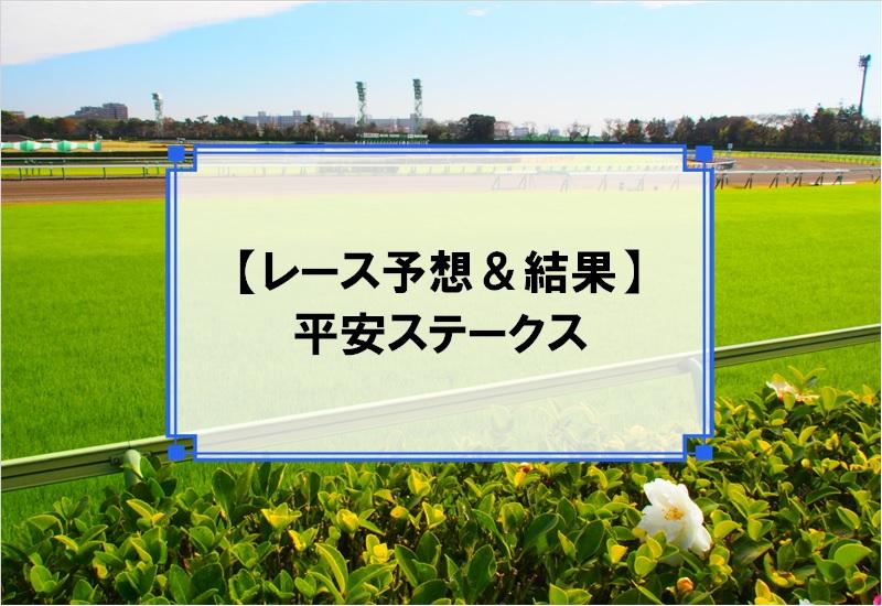 「平安ステークス 2019」の予想と結果