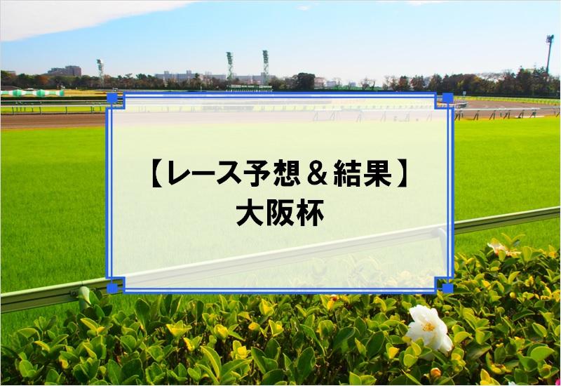 「大阪杯 2019」の予想と結果