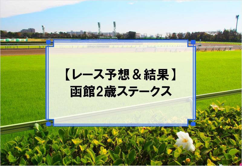「函館2歳ステークス 2019」の予想と結果