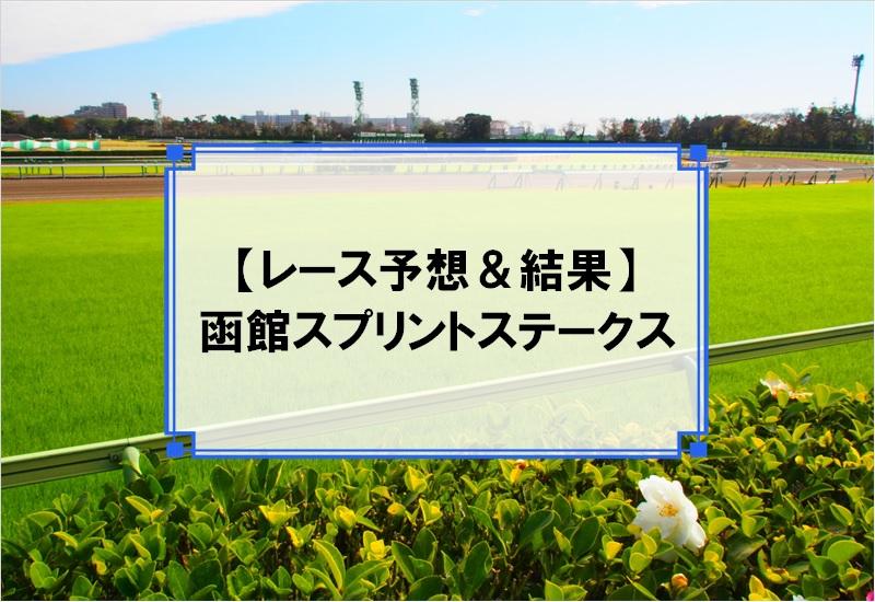 「函館スプリントステークス 2019」の予想と結果