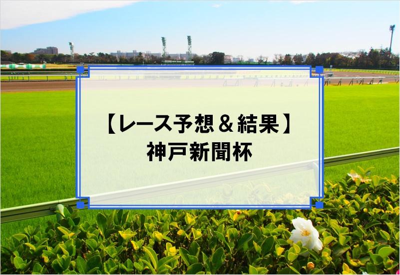「神戸新聞杯 2019」の予想と結果