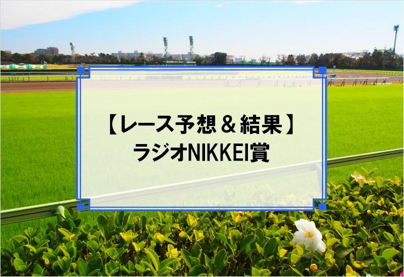 「ラジオNIKKEI賞 2019」の予想と結果