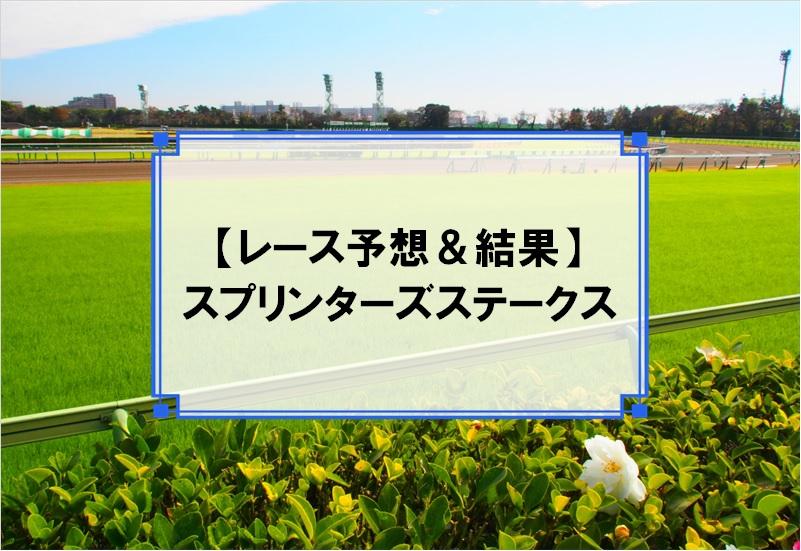 「スプリンターズステークス 2019」の予想と結果