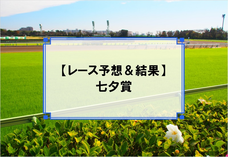 「七夕賞 2019」の予想と結果