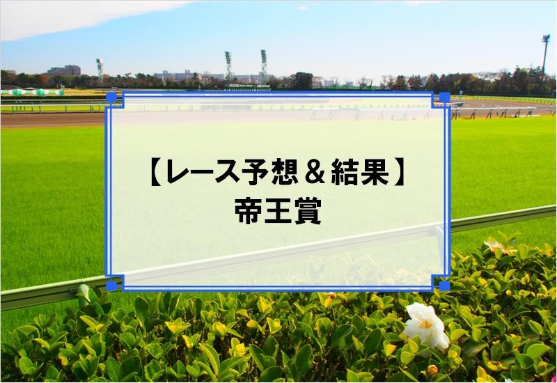 「帝王賞 2019」の予想と結果