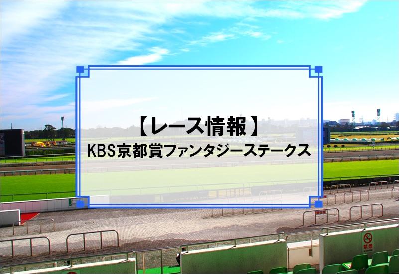 「KBS京都賞ファンタジーステークス」レース情報