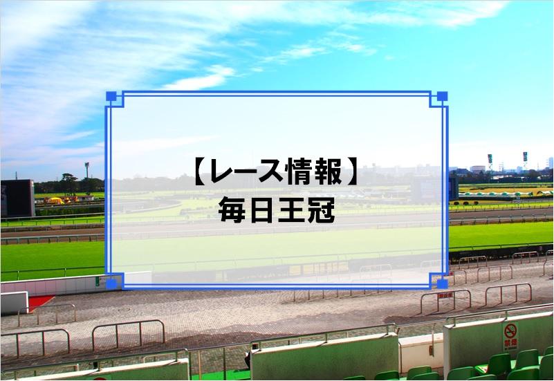 「毎日王冠」レース情報