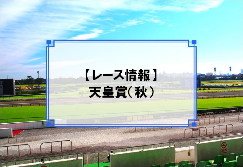 「天皇賞(秋)」レース情報