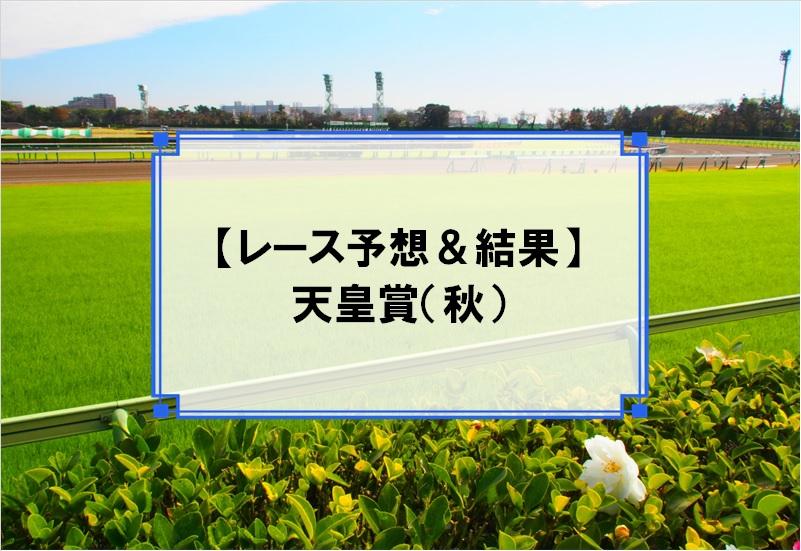 「天皇賞(秋) 2019」の予想と結果