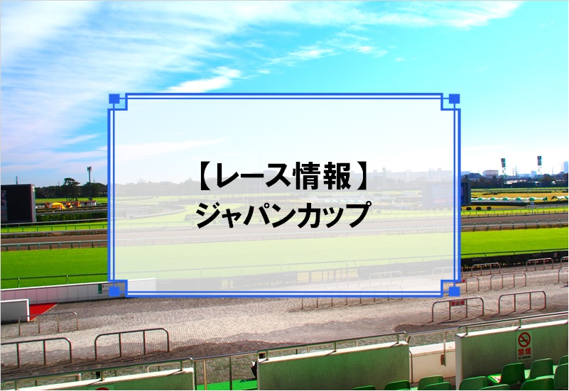 「ジャパンカップ」レース情報