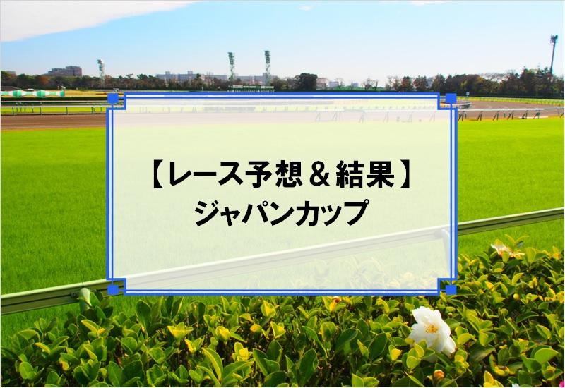 「ジャパンカップ 2019」の予想と結果