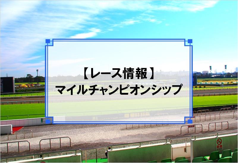 「マイルチャンピオンシップ」レース情報