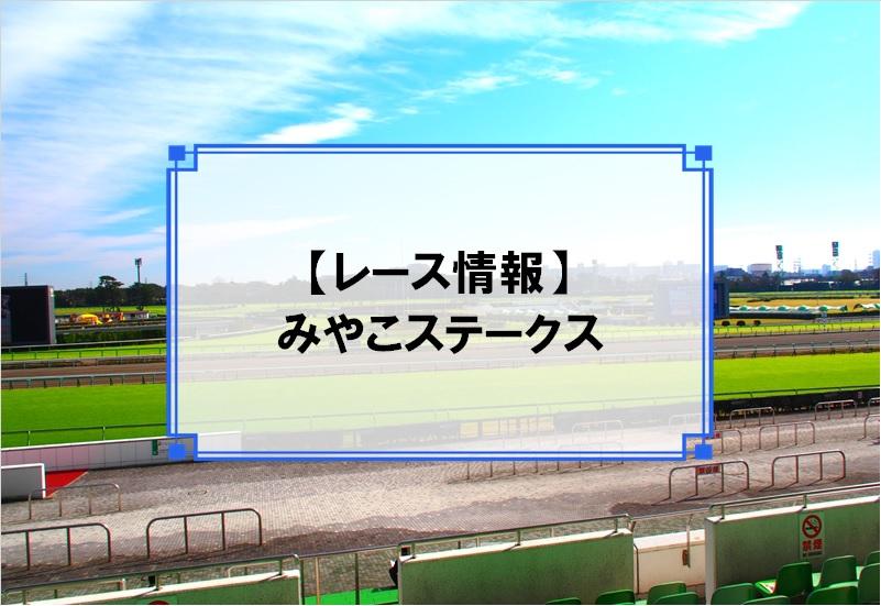 「みやこステークス」レース情報