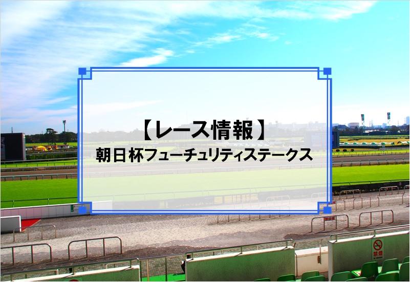 「朝日杯フューチュリティステークス」レース情報