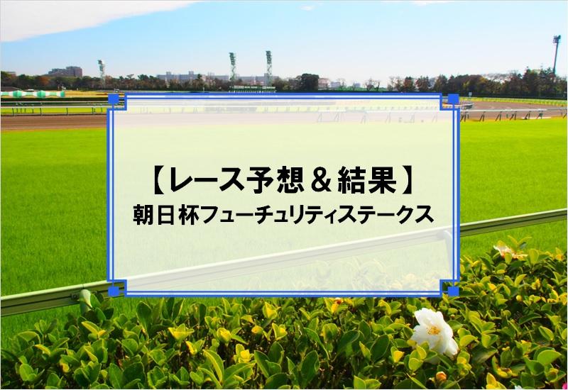 「朝日杯フューチュリティステークス 2019」の予想と結果