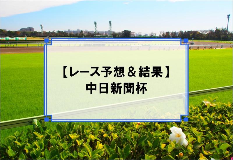「中日新聞杯 2019」の予想と結果