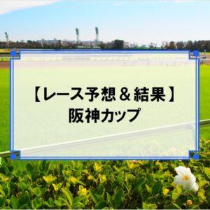 「阪神カップ 2019」の予想と結果