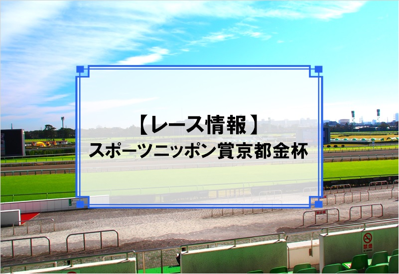 「スポーツニッポン賞京都金杯」レース情報