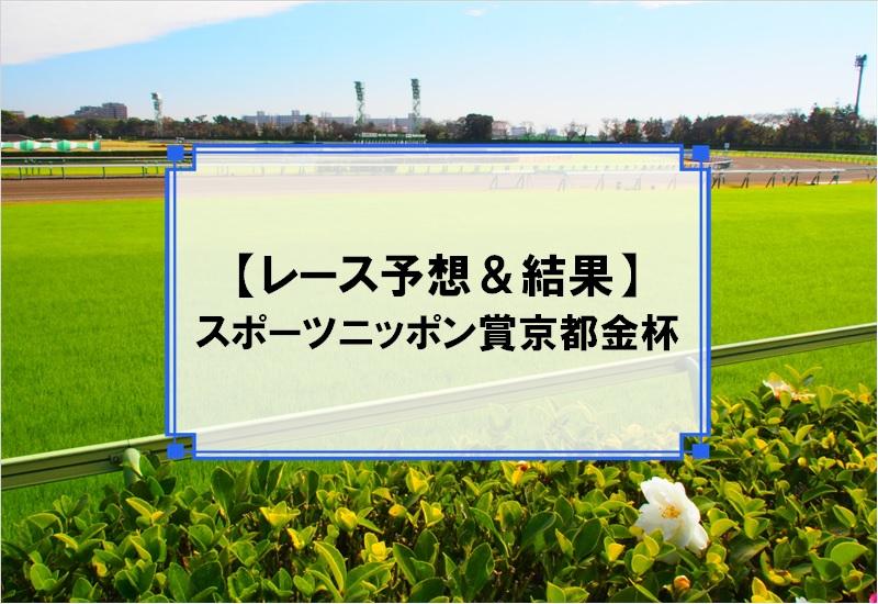 「スポーツニッポン賞京都金杯 2020」の予想と結果