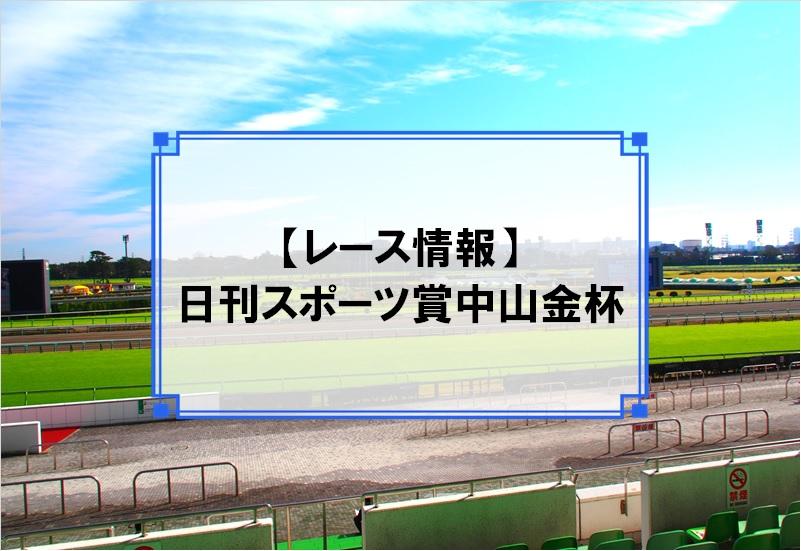 「日刊スポーツ賞中山金杯」レース情報
