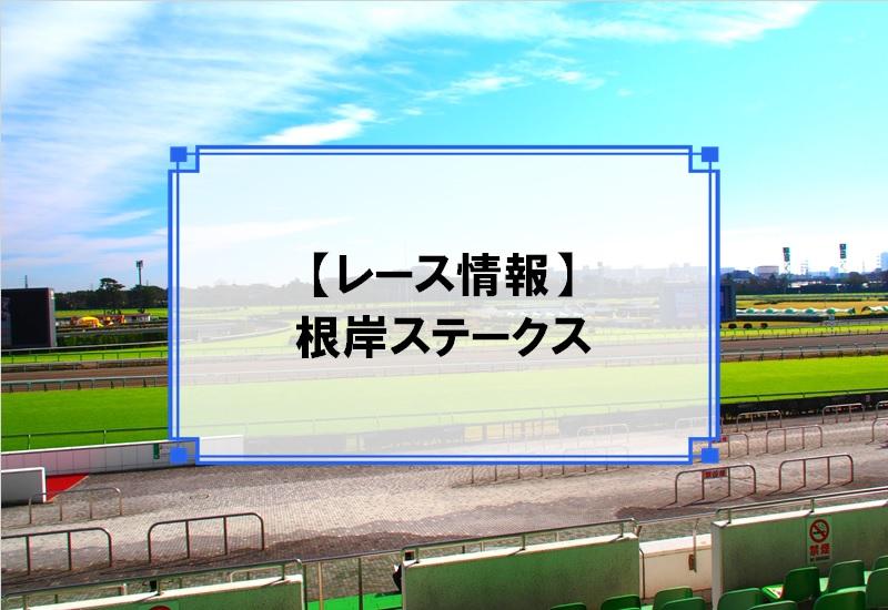 「根岸ステークス」レース情報