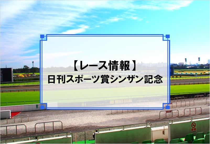 「日刊スポーツ賞シンザン記念」レース情報