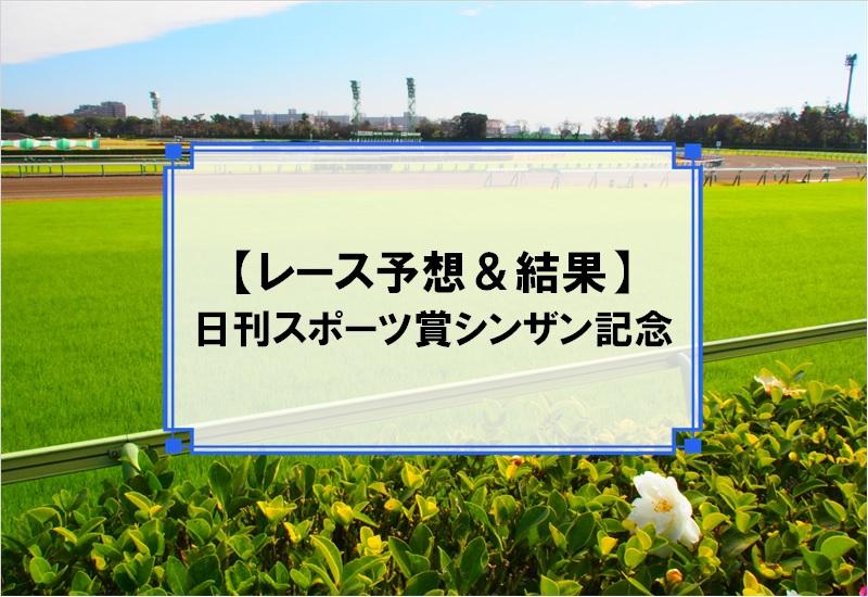「日刊スポーツ賞シンザン記念 2020」の予想と結果