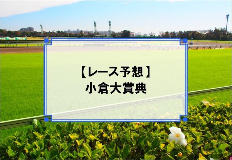 「小倉大賞典 2020」の予想