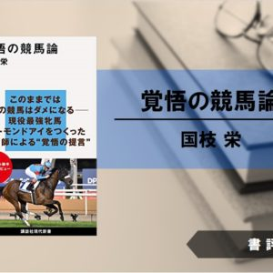 【書評】覚悟の競馬論