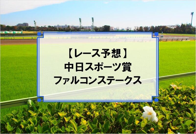 「中日スポーツ賞ファルコンステークス2020」の予想