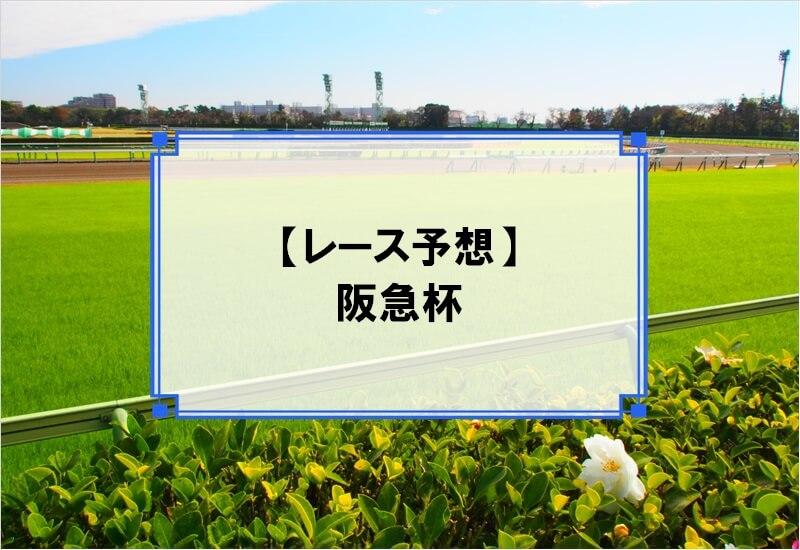 「阪急杯 2020」の予想
