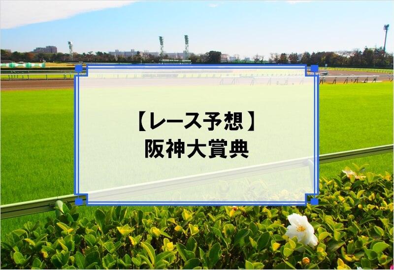 「阪神大賞典 2020」の予想