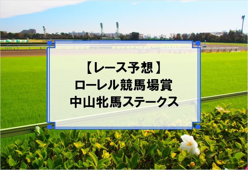 「ローレル競馬場賞中山牝馬ステークス 2020」の予想