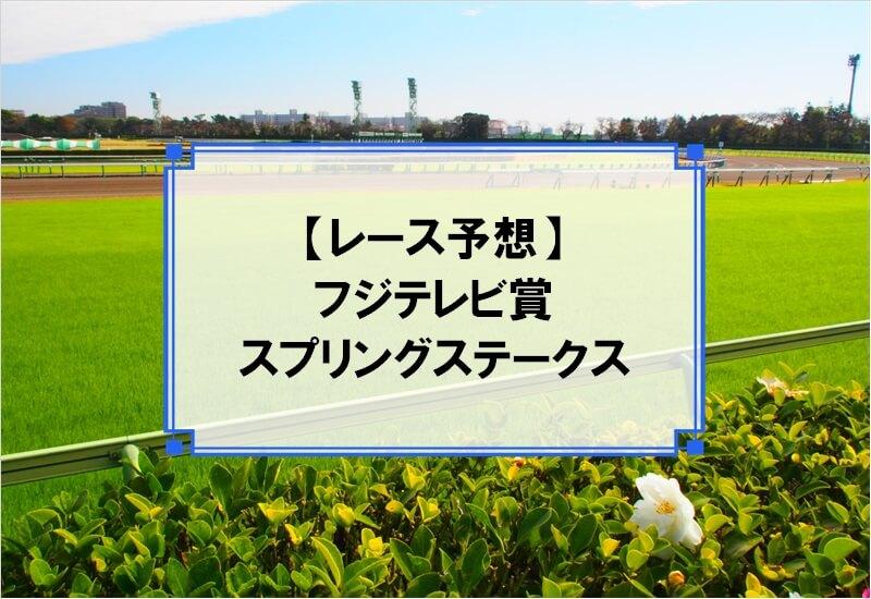 「フジテレビ賞スプリングステークス 2020」の予想