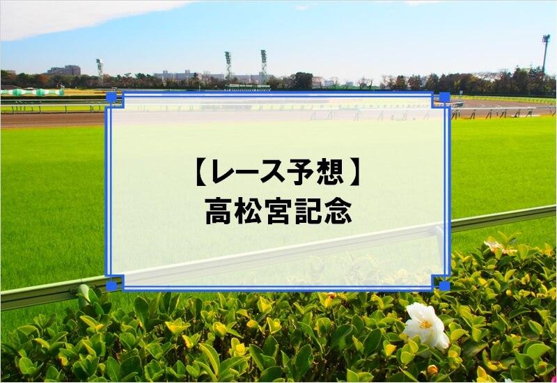 「高松宮記念 2020」の予想
