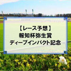 「弥生賞ディープインパクト記念 2020」の予想