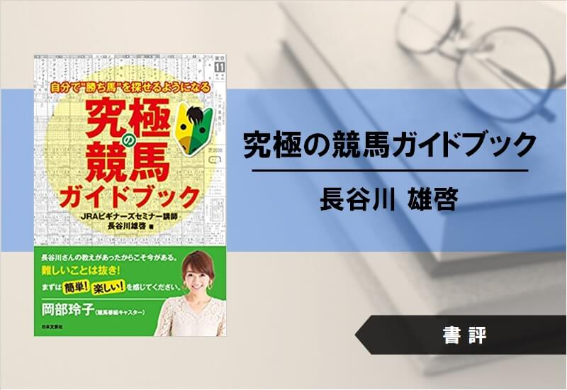 【書評】究極の競馬ガイドブック