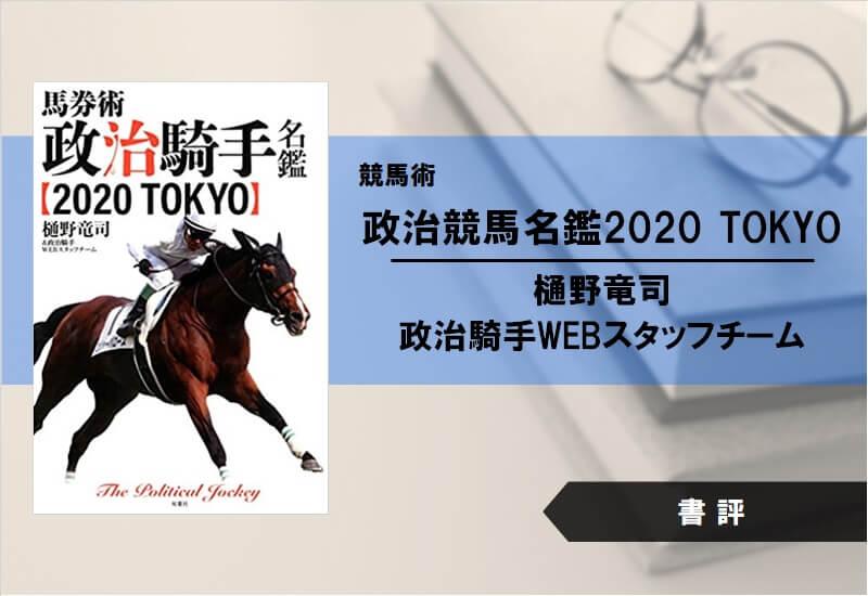 【書評】馬券術 政治騎手名鑑2020 TOKYO