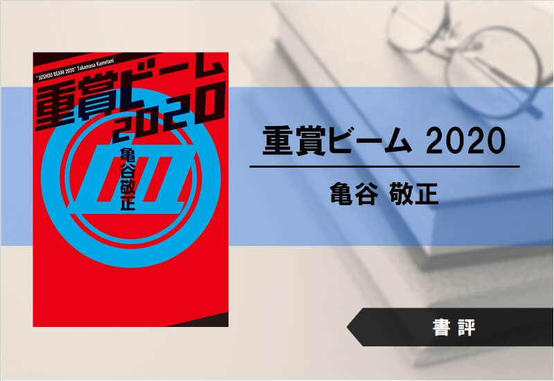 【書評】重賞ビーム 2020