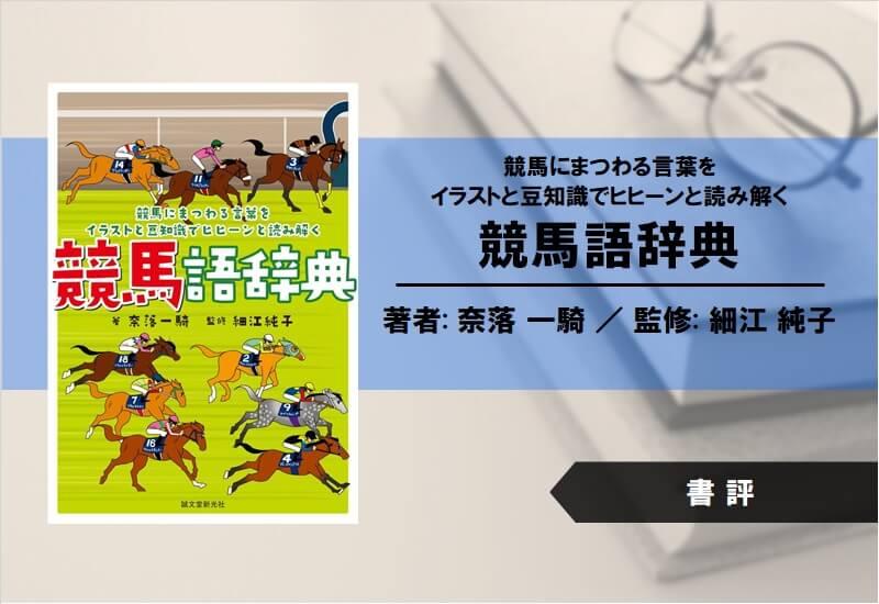 【書評】競馬語辞典