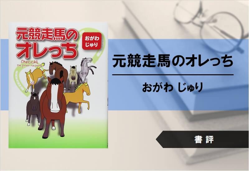 【書評】元競走馬のオレっち