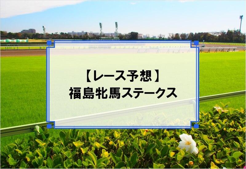 「福島牝馬ステークス 2020」の予想