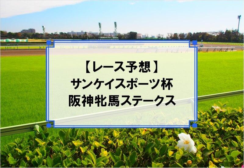 「サンケイスポーツ杯阪神牝馬ステークス 2020」の予想