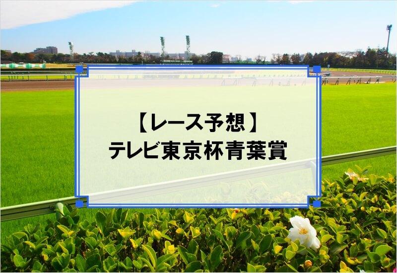 「テレビ東京杯青葉賞 2020」の予想