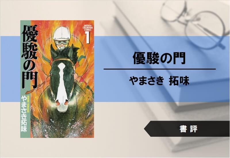 【書評】優駿の門