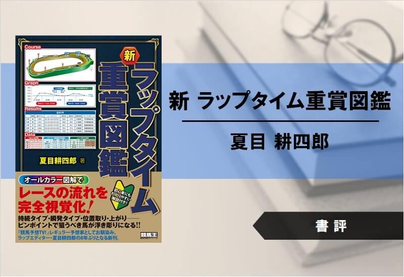【書評】新 ラップタイム重賞図鑑