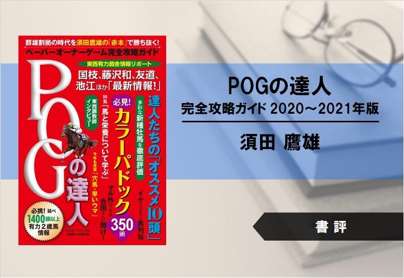 【書評】POGの達人 完全攻略ガイド 2020~2021年版