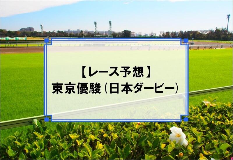 「東京優駿(日本ダービー) 2020」の予想