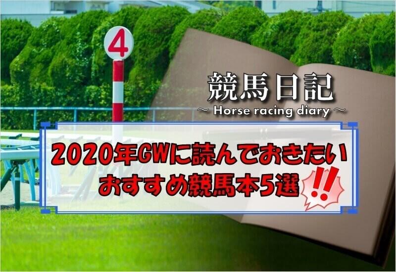 2020年GWに読んでおきたい!おすすめ競馬本5選!!