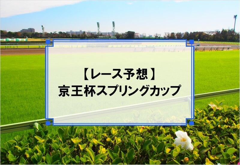 「京王杯スプリングカップ 2020」の予想